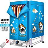 乾衣機 可折疊乾衣機智慧家用烘乾機靜音節能省電烘乾機大容量速乾2000w  DF  二度3C 99免運