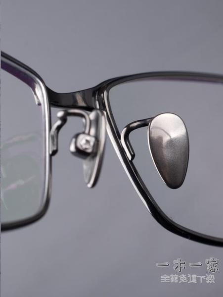 眼鏡防滑托葉 鈦鼻托 純鈦合金眼鏡鼻托眼睛墊金屬托葉配件送螺絲刀口多形狀款