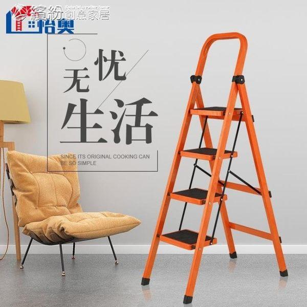 梯子 梯子家用折疊梯人字梯加厚室內移動樓梯伸縮梯步梯多功能扶梯YXS 繽紛創意家居