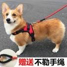 牽引繩 狗狗牽引繩背心式遛狗繩子泰迪法斗柯基中型小型犬寵物用品胸背帶