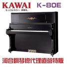 河合 KAWAI K-80 豪華款直立式...