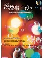 二手書博民逛書店《說故事了沒? 打動人心、實現夢想的關鍵能力》 R2Y ISBN:9861333274