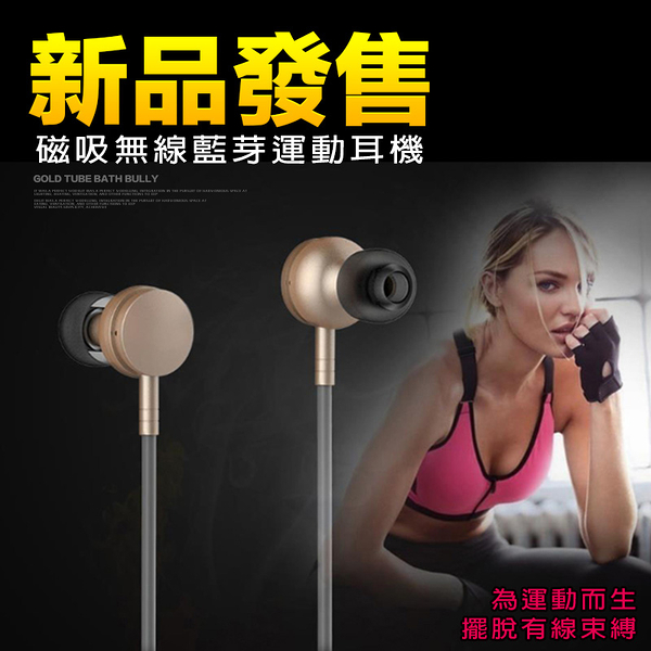 M8磁吸無線藍芽耳機 # 金屬 磁吸式 運動 藍芽 耳機 降噪 立體聲【RA052】