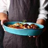 魚盤 美式藍綠橢圓盤陶瓷 安塔利亞家用盤子菜盤大號魚盤西餐盤【onecity】