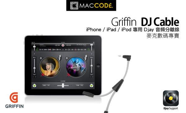 Griffin DJ Cable Premium 音頻分離線 iPhone / iPad / iPod 免運費 支援Djay軟體