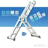 多功能折疊梯子合金加厚人字梯家用梯升降伸直工程梯PH2927【棉花糖伊人】