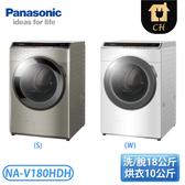 [Panasonic 國際牌]18公斤 ECONAVI 洗脫烘溫水滾筒洗衣機 NA-V180HDH