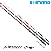 漁拓釣具 SHIMANO 20 FIRE BLOOD ONAGA 1.5-53 [磯釣竿]