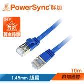 群加 PowerSync Cat.6a 1.45mm超扁線(鍍金頭) / 10M (C6A10FL)