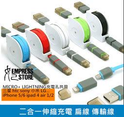 【妃航】 二合一 8pin +Micro USB 伸縮 充電 扁線 傳輸線 iPhone 6 PLUS 多色可選