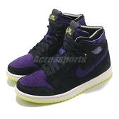 Nike 籃球鞋 Wmns Air Jordan 1 Zoom Air Comfort 黑 紫 女鞋 籃球鞋 AJ1【ACS】 CT0979-001