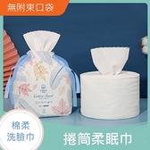 全棉加厚柔軟一次性卸妝洗臉巾 吸水性強潔面巾【庫奇小舖】