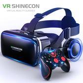VR眼鏡 千幻魔鏡vr眼鏡手機專用3d眼鏡∨r體感游戲一體機rv4d虛擬現立體 免運 艾維朵