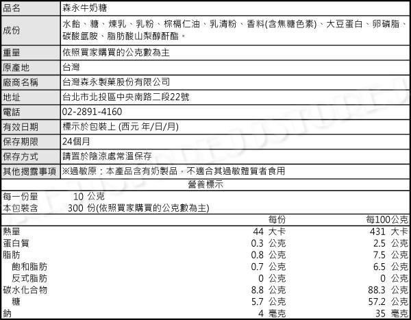 【吉嘉食品】森永牛奶糖 600公克125元[#600]{6052-1}