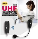 免運費 五元素 ifve UHF 無線麥...