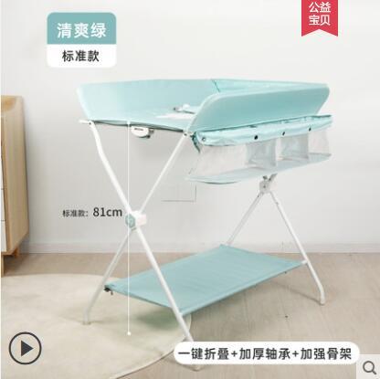 尿布臺新生兒換尿不濕洗澡一體寶寶撫觸臺多功能可摺疊嬰兒護理臺 NMS名購新品