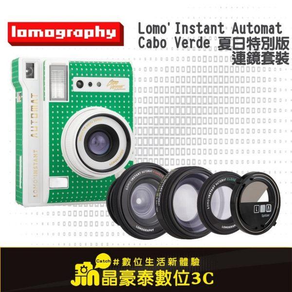 分期0利率 Lomography Lomo'Instant Automat Automat 夏日限定版本連鏡頭套裝 晶豪泰3C 聖誕禮物
