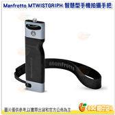 曼富圖 Manfrotto Twistgrip MTWISTGRIPH 智慧型手機拍攝手把 正成公司貨 手柄 穩定器