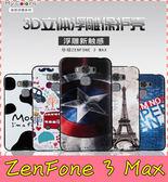 【萌萌噠】AUSU ZenFone3 Max (ZC553KL) 卡通浮雕保護套 3D立體彩繪塗鴉 全包矽膠套 手機殼