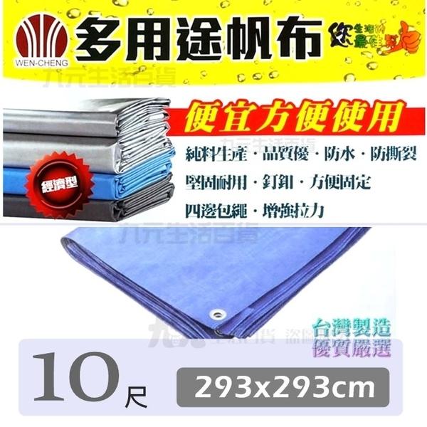 【九元生活百貨】多用途帆布/10呎 藍色遮雨棚 搭棚布 防水 台灣製