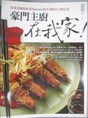 【書寶二手書T6/餐飲_YGB】豪門主廚在我家!_雷蒙