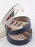 新品便攜首飾盒公主歐式韓國簡約小號迷你耳環耳釘手飾品收納盒女