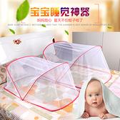 嬰兒蚊帳無底折疊式0-5歲寶寶蚊帳罩蒙古包蚊帳嬰兒床蚊帳免安裝·享家