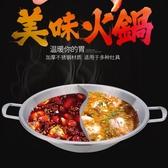 加厚不銹鋼湯鍋帶格鍋火鍋盆雙耳平底鍋帶蓋鍋具家用 萬客居