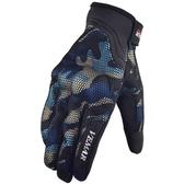 【東門城】VEMAR VE-173 男女款越野迷彩騎士手套(藍) 觸屏 防摔護具 人身部品