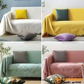 北歐素色全蓋沙發巾沙發毯沙發套罩沙發墊蓋布超級品牌【桃子居家】