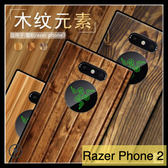 【萌萌噠】雷蛇 Razer Phone 2 純色簡約款 仿木紋 大理石彩繪保護殼 超薄全包軟殼 手機殼 附掛繩