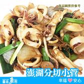 ◆ 台北魚市 ◆ 澎湖分切小管 240g