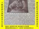 二手書博民逛書店1930年8開《圖畫周刊》封面美女罕見東洋館之回憶Y13294