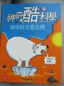 【書寶二手書T1/兒童文學_WGE】神奇酷科學5-地球的生態危機_尼克.阿諾