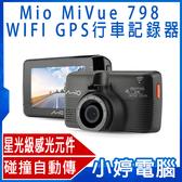 【免運+3期零利率】贈大容量記憶卡全新 MIO MiVue 798 Sony星光感光元件 WIFI GPS行車記錄器