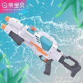 玩具水槍抽拉噴水高壓背包小孩呲水搶男孩打水仗女孩大號 遇見生活