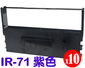 紫色 [x10個] IR-71 IR71 色帶 (收銀機 Casio CE4000 Sharp ER-A440 DP-730 WP-520 發票機)