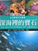【書寶二手書T3/動植物_ZAE】深海裏的寶石-魚類_珍妮.布魯斯等著; 林妙冠等譯