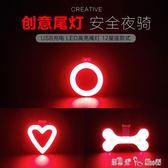 車燈 自行車尾燈USB充電山地車燈夜騎公路車騎行高亮創意12星座尾燈 潔思米