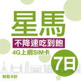 新加坡 馬來西亞 7日 不限流量不降速 4G上網 吃到飽上網SIM卡