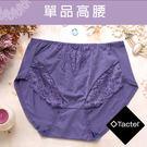 女性 MIT舒適 高腰蕾絲內褲 Tactel纖維 台灣製造 No.5897-席艾妮SHIANEY
