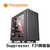 Thermaltake 曜越 Suppressor F31 ATX (2大6小) 中直立式開窗機殼