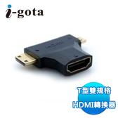 I-gota T型雙規格影音轉接頭HDMI母+Micro公 (AHDMIS-T)