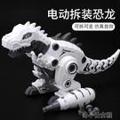 拼裝玩具 可拆卸組裝電動恐龍寶寶動手能力拆裝益智男孩拼裝智力兒童玩具 洛小仙女鞋