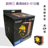 ❤CP值冠軍❤超頻三原廠公司貨❤黃海S83❤CPU塔型散熱器CPU風扇電腦組裝機殼原廠風扇