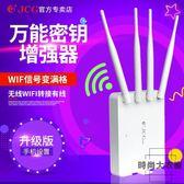 手機wifi增強器信號放大器無線網絡接收擴大擴展器【時尚大衣櫥】