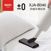 ±0 正負零 XJA B040 吸塵器 棉被床褥吸頭 適用 Y010 B021 除蟎 毛削 群光公司貨