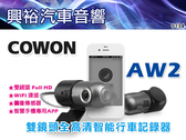 【COWON】 AW2 前後鏡Full HD高畫質行車記錄器*雙鏡頭Full HD/WiFi/圖像傳感器/手機APP