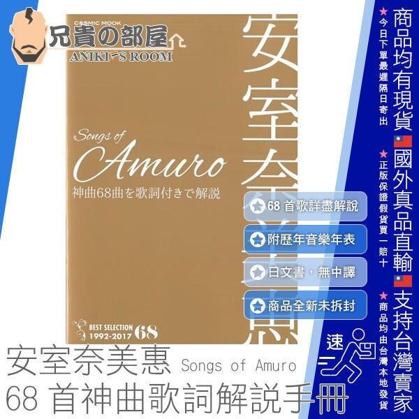 Songs of Amuro 安室奈美惠 68首神曲歌詞解說手冊 日本原文書