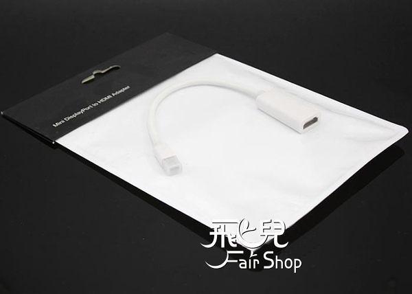 【妃凡】Macbook 11 13 15 吋 Air Pro Retina Minidisplayport 轉 HDMI 轉接線 Mini Displayport